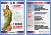 В Кумертау состоится Форум «Трезвости и Здоровья»