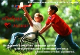 Выездной проект по помощи детям-инвалидам появился в Чишмах