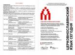 В Москве состоялась презентация просветительского портала «ЦЕРКОВНОСЛАВЯНСКИЙ ЯЗЫК СЕГОДНЯ»