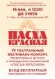 Приглашаем на IV театральный фестиваль детских и молодежных коллективов «ПАСХА КРАСНАЯ»