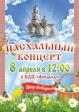 """В КДЦ """"Агидель"""" г.Салавата состоится Пасхальный концерт"""