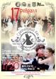В Ишимбае пройдет III Сретенский епархиальный молодежный бал
