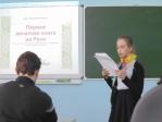 Просвещение на Руси. День православной книги