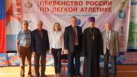 В городе Салават прошло Первенство России по спорту слепых