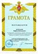Клирик Салаватской епархии награждён грамотой