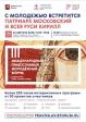 Представители молодежных движений епархии примут участие в III-ем Международном Православном молодежном форуме