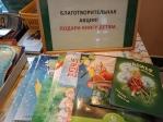 Благотворительная акция «Подари книгу детям!» в Чишмах