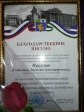 Награждение Преосвященнейшего Николая Благодарственным письмом Администрации ГО г. Салават