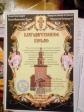 Штатный клирик Успенского кафедрального собора посетил Салаватский индустриальный колледж