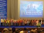 Делегация Салаватской епархии приняла участие в IX Международной научно-практической конференции «Церковь и казачество: соработничество на благо Отечества»