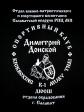 Футболки для спортклуба «Димитрий Донской»
