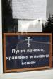 О работе склада вещей при храме Почаевской иконы Божией Матери г. Давлеканово