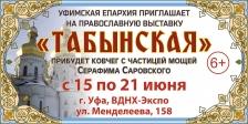 Православная выставка-ярмарка «Табынская»