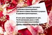 Панихида в день памяти жертв ДТП в Свято-Троицком Храме села Бижбуляк