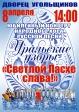 """Пасхальный концерт """"Светлой Пасхе Слава"""""""