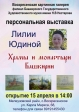 "Выставка ""Храмы и монастыри Башкирии"""